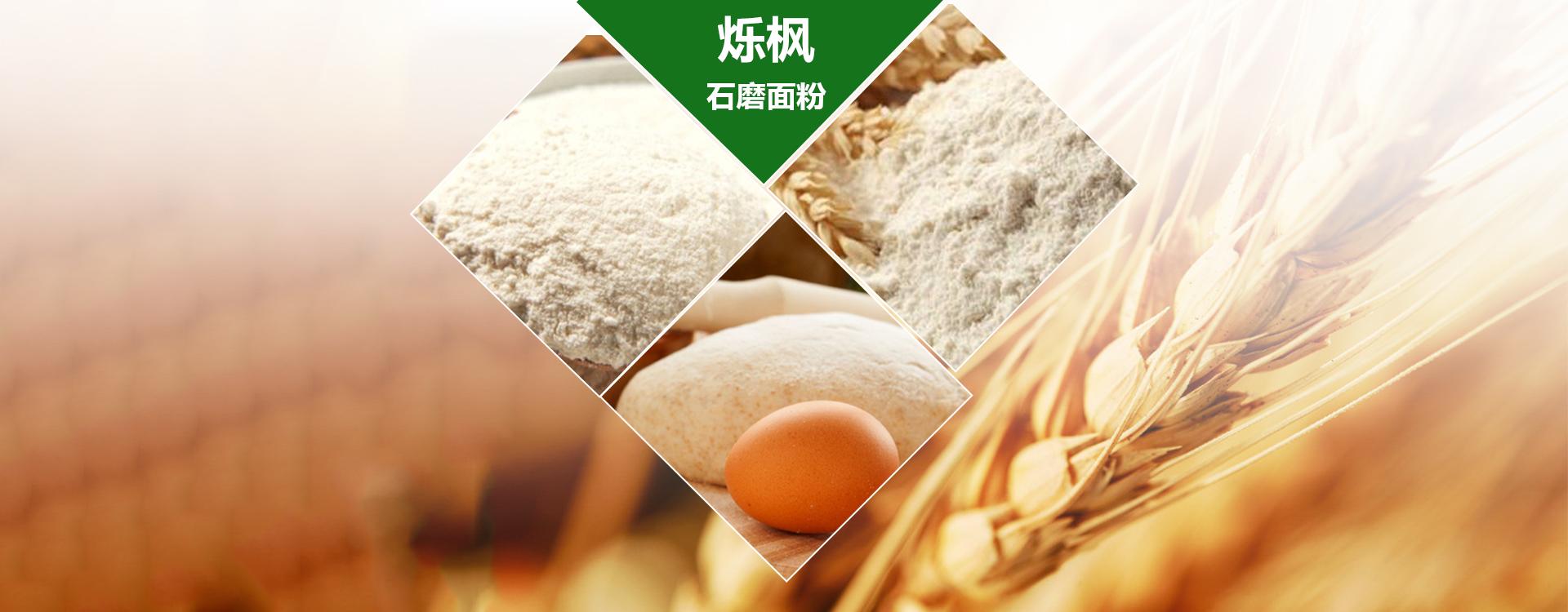 南阳石磨面粉